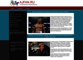 ajfan.ru