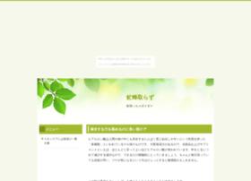 akaragao.suppa.jp
