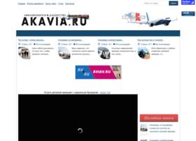 akavia.ru