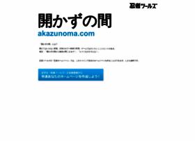 akazunoma.com