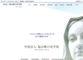 akenohoshi.ed.jp