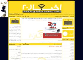 akhbar20.blogfa.com