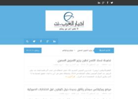 akhbaralarab.net