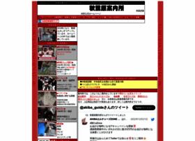akiba-guide.com
