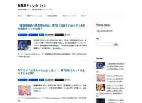akiba-plus.com