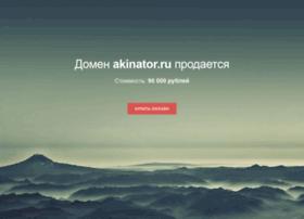 akinator.ru