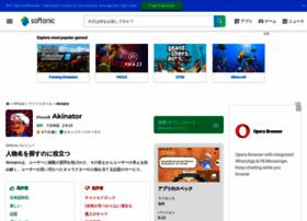 akinator.softonic.jp
