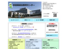 akita-c.ed.jp