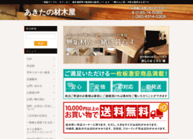 akita-zaimokuya.com
