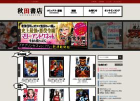 akitashoten.co.jp