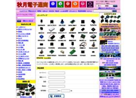 akizukidenshi.com