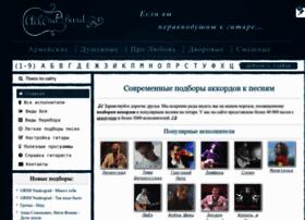 akkordbard.ru