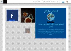 akla7elwa.com