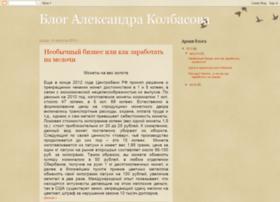 akolbasov.blogspot.com