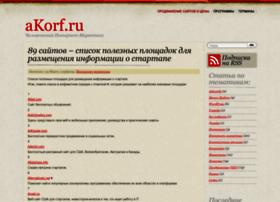 akorf.ru