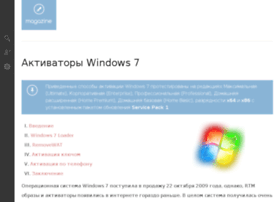 aktivator7.ru