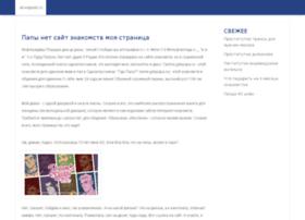 akwapool.ru