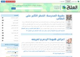 al-3laj.com
