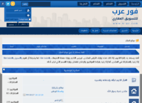 al-3qar.com