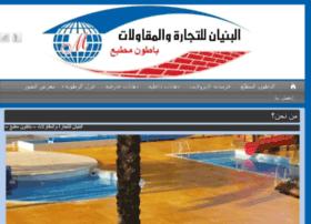 al-bonyan.org