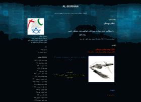 al-borhan.blogfa.com