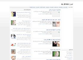 al-byan.blogspot.com