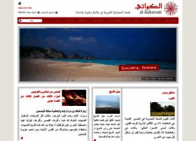 al-hakawati.net