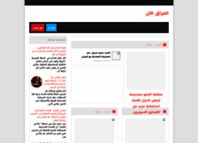 al-iraq-now.blogspot.com
