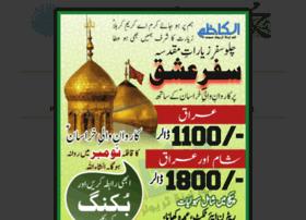 al-kazim.com