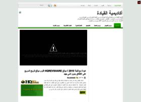 al-kiyada.blogspot.com