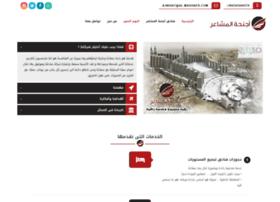al-mashaer.com