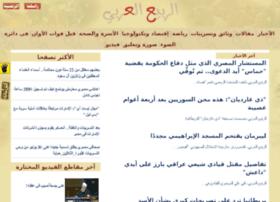 al-rabee3.com