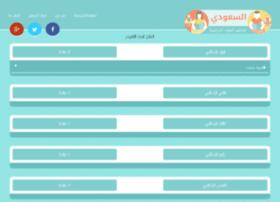 al-s3odi.net