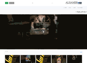 al-samer.net