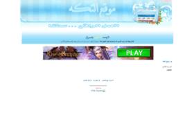al-tekah.montadarabi.com