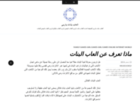 al3abbnatbarbie.wordpress.com