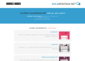 ala7ebah1.ahlamontada.net