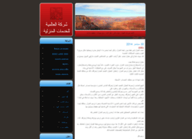 alaamiah.ahlablog.com