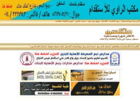alalwani.net