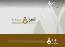 alameenlawfirm.com