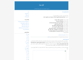 alamesiah.blogfa.com