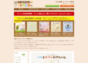 album-yasan.jp