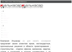 alcasar.ru