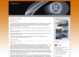 aldragon.net