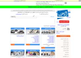 ale3laniah.com
