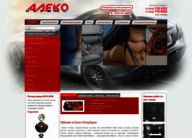 aleko-service.ru