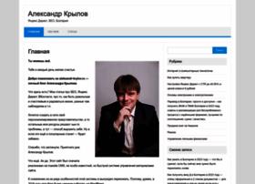aleksandr-krylov.ru