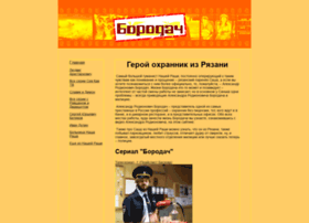 aleksandr-rodionovich-borodach.ru