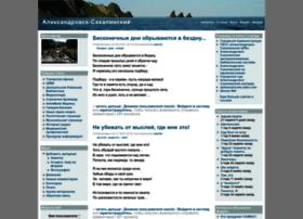 aleksandrovsk-sakh.ru