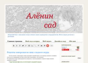 aleninsad.com